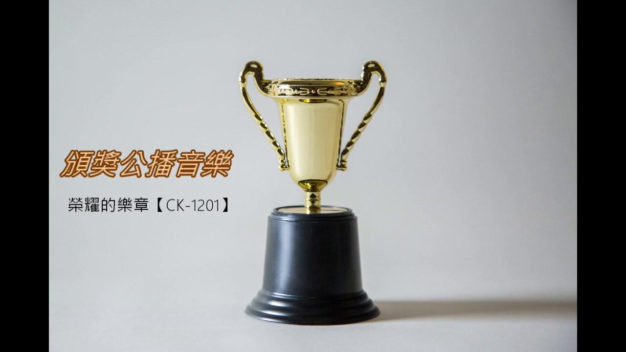 妙蓮華-頒獎公播音樂【中華宗教音樂著作權協會】