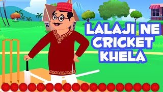 Lalaji Ne Cricket Khela | Hindi Balgeet | Lalaji Hindi Poem | Hindi Rhyme | लालाजी ने क्रिकेट खेला