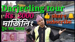Darjeeling tour#দার্জিলিং টুর# কম খরচে# ( ফটোগ্রাফি ও টুর গাইড - সন্দীপন(সন্দীপ বাঙালী)
