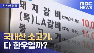 [신선한 경제] 국내산 소고기, 다 한우일까? (202…