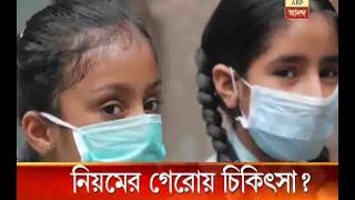 Swine Flu Test Controversy