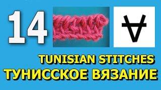 Tunisian crochet stitch Тунисское вязание урок 14