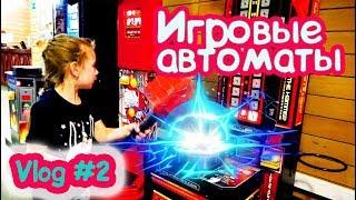 играем в автоматы в развлекательном центре Космик. Детский