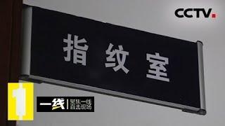 《一线》 20190515  CCTV社会与法