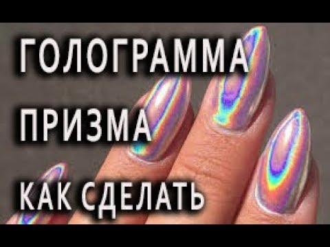 Втирка голограмма дизайн ногтей