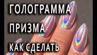 💅🌈ногти ПРИЗМА ГОЛОГРАММА 🌈💅самый БЫСТРЫЙ и ЛЕГКИЙ ДИЗАЙН НОГТЕЙ¦Mirror powder nails