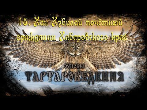 Тартароведение 15  Хан Хубилай — почётный гражданин Хабаровского края☀Тартария