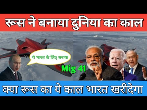 Download Russian Mig-41 6th Generation Fighter Jet In Hindi|Mig-41 Fighter jet|Mig-41 Latest Update|Mig-41