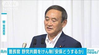 菅官房長官 参院選に向け野党をけん制(19/06/16)