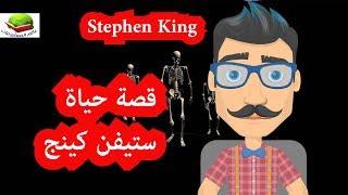 قصة نجاح مبهرة ستيفن كينج ملك الرعب Stephen King