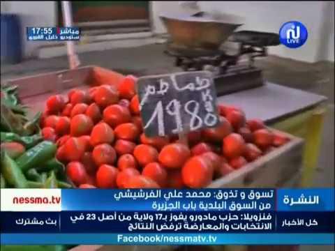 تسوق وتذوق مباشرة من السوق البلدية باب الجزيرة تونس العاصمة