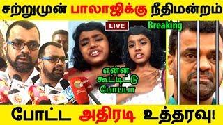 சற்றுமுன் பாலாஜிக்கு நீதிமன்றம் போட்ட அதிரடி உத்தரவு! | Tamil Cinema | Kollywood News |