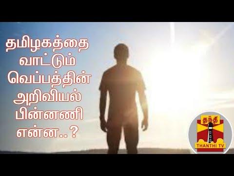தமிழகத்தை  வாட்டும் வெப்பத்தின் அறிவியல்  பின்னணி என்ன..? | Tamil Nadu
