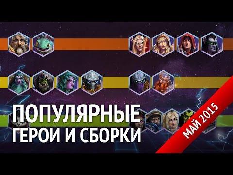 видео: Популярные герои и сборки heroes of the storm. Мета-отчет за май 2015.