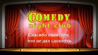 Камеди клаб Спасибо спонсору что не дал сдохнуть Comedy Night Club BCN