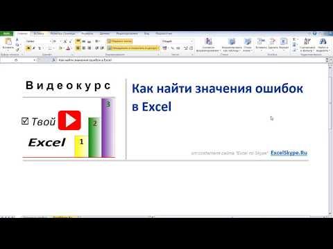 Вопрос: Как вычислить стандартную ошибку среднего в Excel?