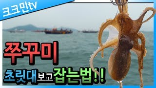 Fishing and cooking webfoot octopus