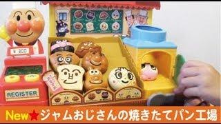 アンパンマン New★ジャムおじさんのやきたてパン工場 thumbnail
