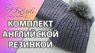 Шапка и снуд английской резинкой. Мастер-класс (How to Knit a Hat)