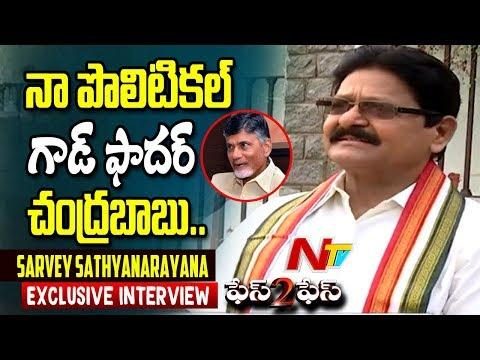 Congress Leader Sarvey Sathyanarayana Exclusive Interview || Face To Face || NTV