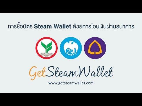 การซื้อ Steam Wallet ด้วยการโอนเงิน กับ GetSteamWallet.com