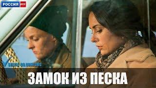 Сериал Замок из песка (2019) 1-8 серии фильм мелодрама на канале Россия - анонс
