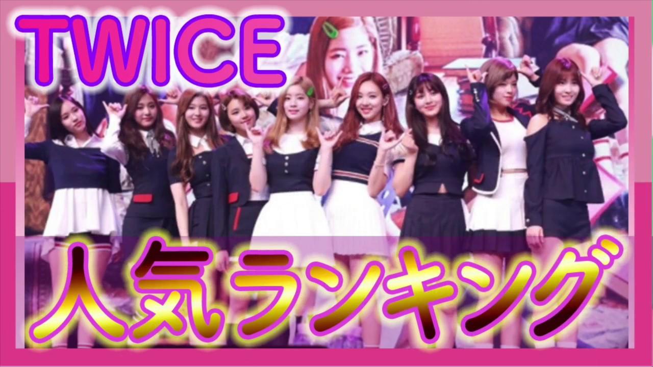 TWICE人気ランキング2017【twiceメンバー人気順】 - YouTube