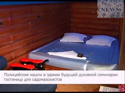 Интим-салон найден в здании Сретенского монастыряиз YouTube · Длительность: 2 мин54 с  · Просмотры: более 4.000 · отправлено: 29-10-2012 · кем отправлено: ALLTOPNEWS
