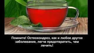 Монастырский чай от остеохондроза, доставка 06,08,2015