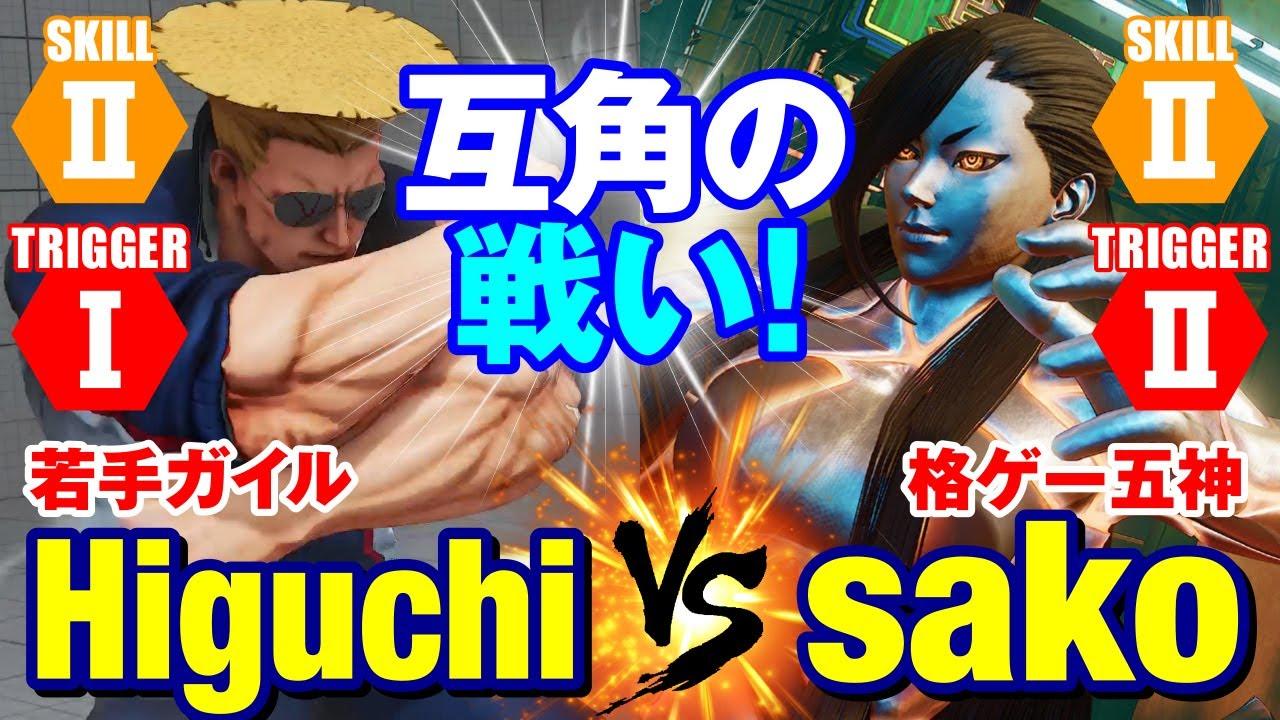 スト5 ひぐち(ガイル) vs sako(セス) 互角の勝負! Higuchi(Guile) vs sako(Seth) SFV