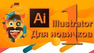 Adobe Illustrator - научись создавать векторную графику, урок 1.