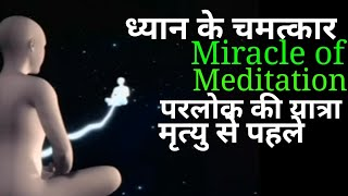 ध्यान के चमत्कार- Miracle Of Meditation- सूक्ष्म जगत की यात्रा
