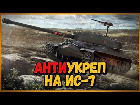 ИС-7 - Дедуля ещё может - АнтиУкреп Выпуск #1 | World Of Tanks