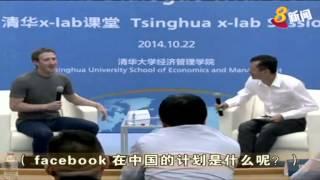 facebook总裁扎克伯格造访中国幽默回复大学生