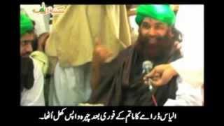 Re: Mufti-e-Dawat-e-Islami with Ameer-e-Ahle Sunnat [RazaKhaniyo Ka Operation]