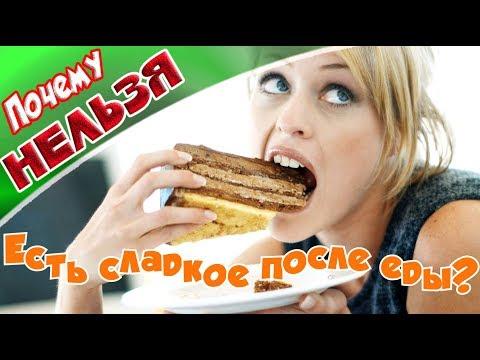 ➤Почему нельзя есть сладкое после еды?➤