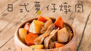 【食譜】日式家常料理 – 薯仔燉肉 Nikujaga Japanese Style Potato and Pork Stew Recipe [ENG SUB]