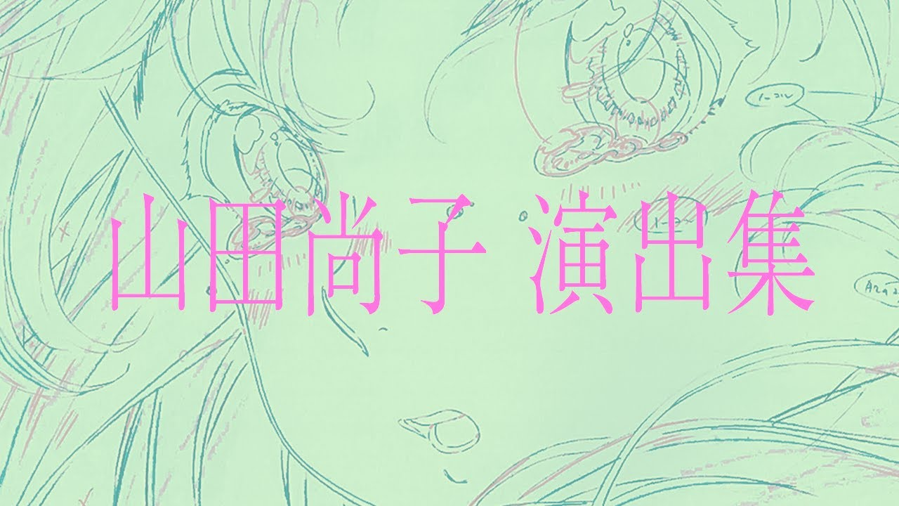 【AMV】山田尚子 演出集 / Naoko Yamada directing works