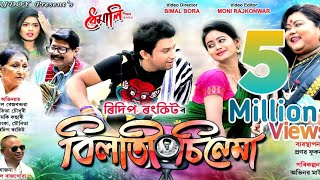 Bilati Cinema Assamese Song Download & Lyrics