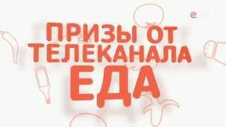 Добавляйте свои рецепты на tveda.ru!