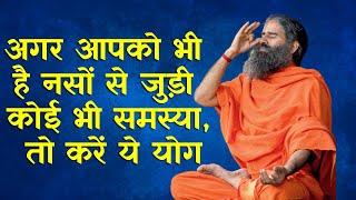 अगर आपको भी है नसों से जुड़ी कोई भी समस्या, तो करें ये योग   Swami Ramdev Yoga Tips