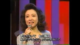 1992年「乾杯トークそんぐ」より 安奈淳 「じらさないで」 ショート版の...