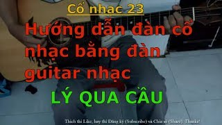 Lý Qua Cầu - dây kép (Hướng dẫn đàn cổ nhạc bằng đàn guitar nhạc) - Cổ nhạc 23