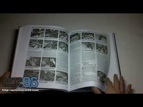Видео Книга по ремонту уаз