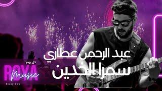 سمرا الخدين - عبد الرحمن العطاري