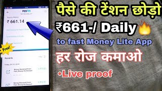Earn Rs661 PayTM money per day free instant top best trending app lunch for all user