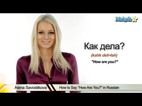 How to say how are you in russian youtube how to say how are you in russian m4hsunfo