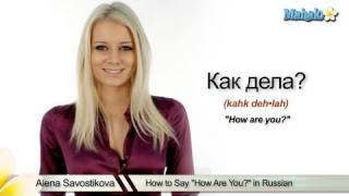 how to say how are you in russian