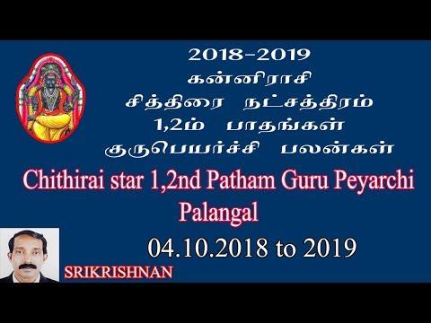 சித்திரை  1, 2 பாதம் குரு பெயர்ச்சி பலன்கள் 2018-2019 | Chithirai star guru peyarchi 2018-19