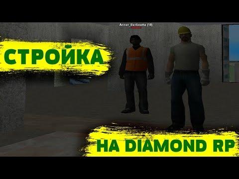 DIAMOND RP ! ОБНОВЛЕНИЕ! НОВАЯ РАБОТА: СТРОЙКА НЕБОСКРЁБОВ! | SAMP